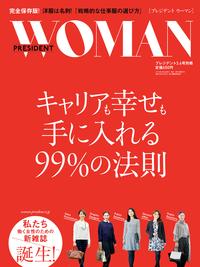 PRESIDEN TWOMANプレジデント2015年3月6日号別冊-【電子書籍】
