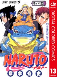 NARUTOーナルトー カラー版 13