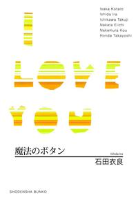 魔法のボタン/I LOVE YOU-【電子書籍】