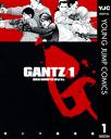 GANTZ 1-【電子書籍】