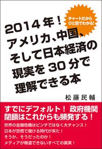 チャートだからひと目でわかる!2014年!アメリカ、中国、そして日本経済の現実を30分で理解で...