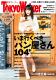 TokyoWalker東京ウォーカー 2014 ...