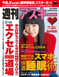 週刊アスキー 2015年 2/10号