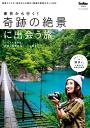 東京から行く!奇跡の絶景に出会う旅【電子書籍】[ TokyoWalker編集部 ]