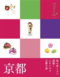 ココミル 京都(2015年版)