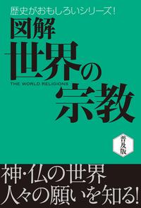 図解 世界の宗教