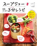 スープジャー 野菜たっぷり 3分レシピ