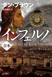 インフェルノ(上下合本版)-【電子書籍】