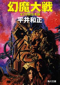 幻魔大戦 全20冊合本版-【電子書籍】