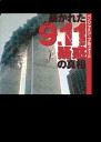 暴かれた9.11疑惑の真相-【電子書籍】