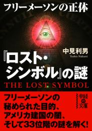 『ロスト・シンボル』の謎 フリーメイソンの正体