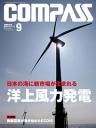 海事総合誌COMPASS2014年9月号 日本の海に新市場が生まれる 洋上風力発電-【電子書籍】