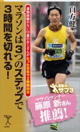 マラソンは3つのステップで3時間を切れる!