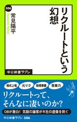リクルートという幻想-【電子書籍】