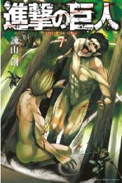 進撃の巨人 attack on titan 7巻
