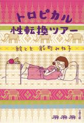 トロピカル性転換ツアー-【電子書籍】