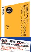 3時間でマスター!新TOEICテストの英文法【音声DL付き】