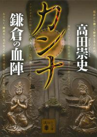 カンナ 鎌倉の血陣-【電子書籍】