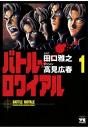 バトル・ロワイアル(1)-【電子書籍】