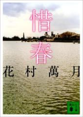 惜春-【電子書籍】