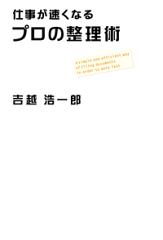 仕事が速くなるプロの整理術-【電子書籍】