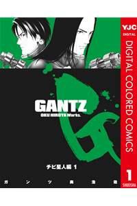 GANTZ カラー版 チビ星人編 1-【電子書籍】