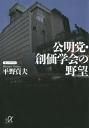 公明党・創価学会の野望-【電子書籍】