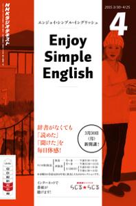 NHKラジオ エンジョイ・シンプル・イングリッシュ 2015年4月号-【電子書籍】