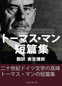 トーマス・マン短編集