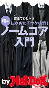 噂のノームコア入門 by Hot-Dog PRESS 普通でおしゃれ! 女子ウケ抜群!-【電子書籍】