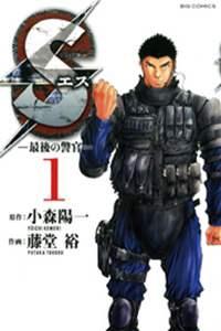 Sエスー最後の警官ー(1)