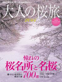 三栄ムック 大人の桜旅2014-【電子書籍】