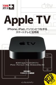 できるポケット+ Apple TV-【電子書籍】