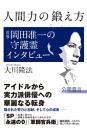 人間力の鍛え方-【電子書籍】