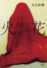 【はじめての方限定!一冊無料クーポンもれなくプレゼント】火花【電子書籍】[ 又吉直樹 ]