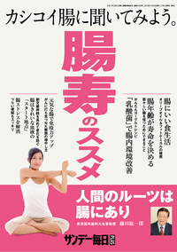 サンデー毎日増刊「腸寿のススメ」2013年 11/16号-【電子書籍】