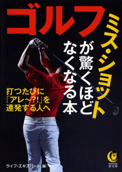 ゴルフ  ミス・ショットが驚くほどなくなる本 打つたびに「アレ〜?!」を連発する人へーー