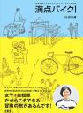 満点バイク!世界を走る女子サイクリストのイラスト旅日記-【電子書籍】
