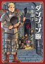 ダンジョン飯 1巻-【電子書籍】