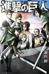 進撃の巨人 attack on titan 10