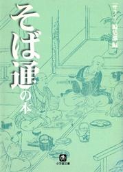 そば通の本(小学館文庫)-【電子書籍】