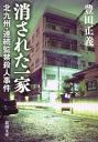 消された一家ー北九州・連続監禁殺人事件ー-【電子書籍】