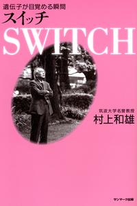 SWITCHーースイッチ
