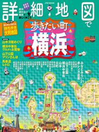 詳細地図で歩きたい町 横浜(2015年版)