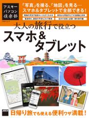 アスキーパソコン倶楽部 大人の旅行で役立つスマホ&タブレット 「写真」を撮る、「地図」を...