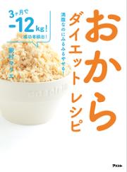 おからダイエットレシピ