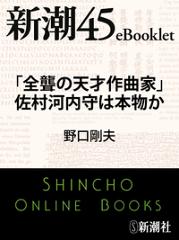 「全聾の天才作曲家」佐村河内守は本物かー新潮45eBooklet-【電子書籍】