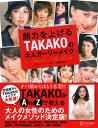 顔力を上げるTAKAKOの大人ガーリーメイク-【電子書籍】