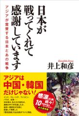 【はじめての方限定!一冊無料クーポンもれなくプレゼント】日本が戦ってくれて感謝しています...