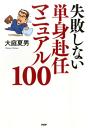 失敗しない単身赴任マニュアル100-【電子書籍】